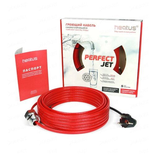 Греющий кабель, кабельный ввод, вилка HEATUS PerfectJet 117 Вт 9 м греющий кабель вилка heatus ardpipe 16 64 вт 4 м