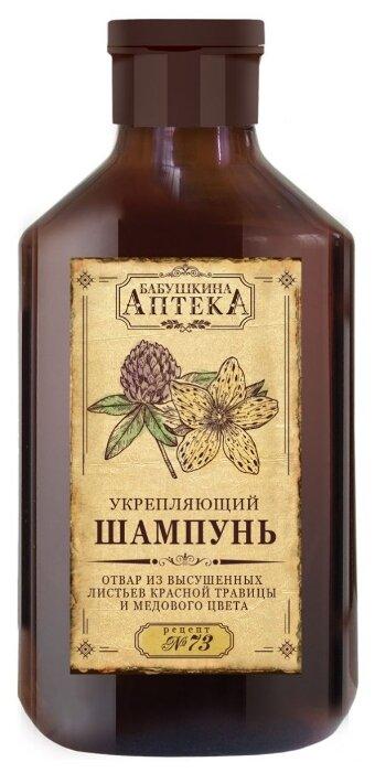 Бабушкина Аптека шампунь Укрепляющий Рецепт № 73 отвар из высушенных листьев красной травицы и медового цвета — купить по выгодной цене на Яндекс.Маркете