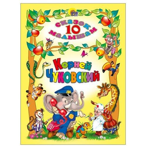 Купить Чуковский К. И. 10 сказок малышам , Prof-Press, Детская художественная литература