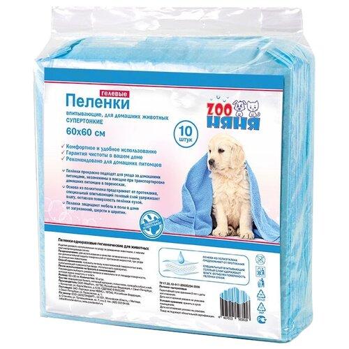 Пеленки для собак впитывающие Зоо Няня Гелевые супертонкие 60х60 см 10 шт.