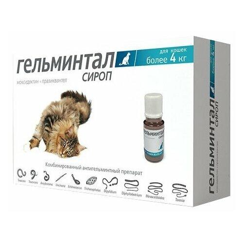 Гельминтал Cироп для кошек более 4 кг 5 мл