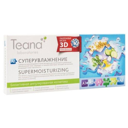 Teana Сыворотка для лица A6 Суперувлажнение, 2 мл (10 шт.) teana сыворотка для лица антистресс 24 часа 2 мл 10 шт