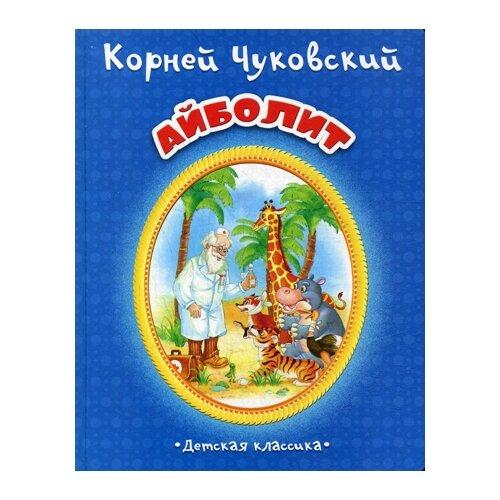 Чуковский К. И. Детская классика. Айболит чуковский к и айболит