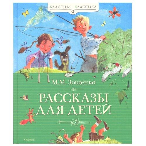 Купить Зощенко М. Классная классика. Рассказы для детей , Machaon, Детская художественная литература
