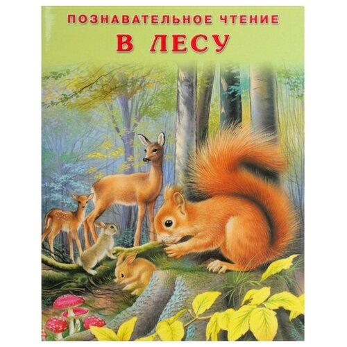 Купить Гурина И. Познавательное чтение. В лесу , Фламинго, Познавательная литература