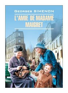 """Сименон Жорж """"Приятельница мадам Мегрэ. Книга для чтения на французском языке"""""""