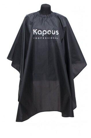 Парикмахерский пеньюар Kapous Professional Профессиональный