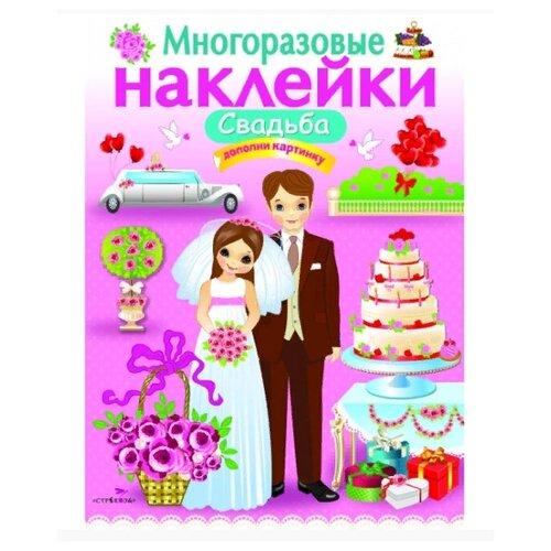 Купить Книжка с наклейками Многоразовые наклейки. Дополни картинку. Свадьба, Стрекоза, Книжки с наклейками