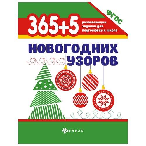 365+5 новогодних узоров. ФГОС fenix сборник 365 5 новогодних узоров феникс