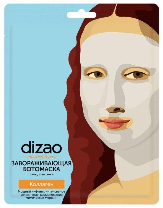 Dizao Завораживающая ботомаска с коллагеном для лица, шеи и век