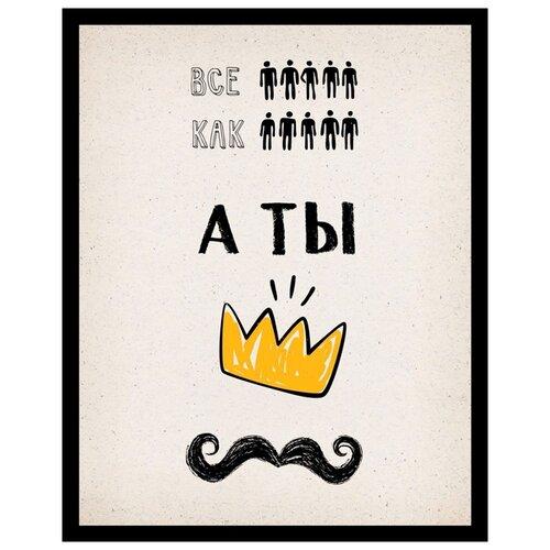 Картина Ekoramka Король 30х40 смКартины, постеры, гобелены, панно<br>