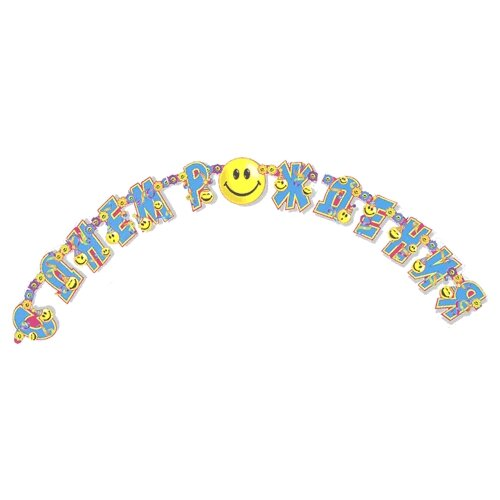 веселая затея гирлянда буквы с днем рождения пчелка майя Веселая затея Гирлянда-буквы С Днем Рождения Улыбки(1505-0045) желтый/голубой
