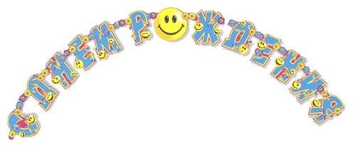 Веселая затея Гирлянда буквы С Днем Рождения