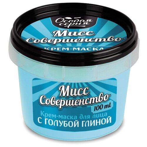 Особая серия крем-маска Мисс совершенство с голубой глиной, 100 мл