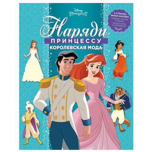 Купить ЛЕВ Раскраскас наклейками. Принцесса Disney. Королевская мода. НП № 1804, Раскраски