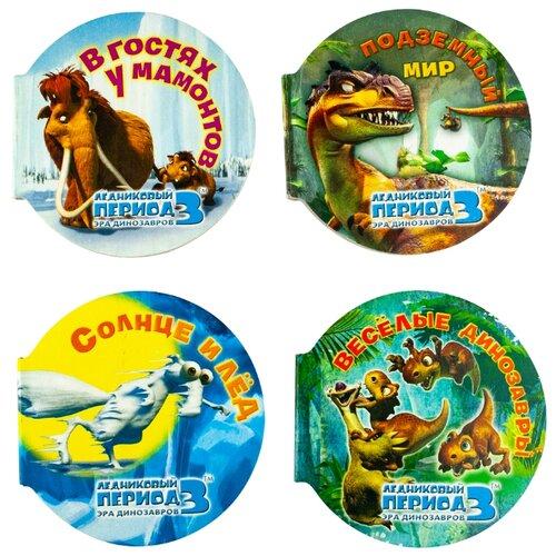 Набор книг Ледниковый период (комплект из 4 книг) набор книжек малышек eva веселые зверята комплект из 4 книг