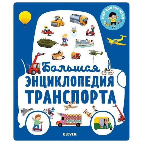 Купить Большая энциклопедия транспорта, CLEVER, Познавательная литература