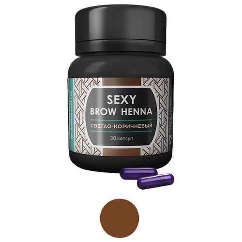 SEXY BROW HENNA Хна для бровей в капсулах, 30 штук светло-коричневый недорого