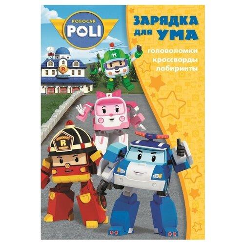 Купить Робокар Поли и его друзья. Зарядка для ума. №1806, ЛЕВ, Книги с играми