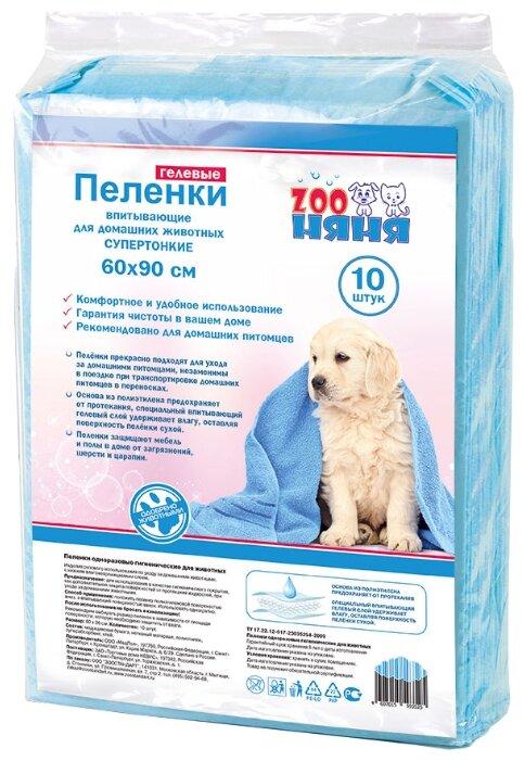 Пеленки для собак впитывающие Зоо Няня Гелевые супертонкие 60х90 см