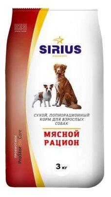 Корм для собак Sirius (3 кг) Мясной рацион для взрослых собак — купить по выгодной цене на Яндекс.Маркете