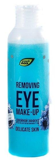 Organic Shock средство двухфазное для снятия макияжа