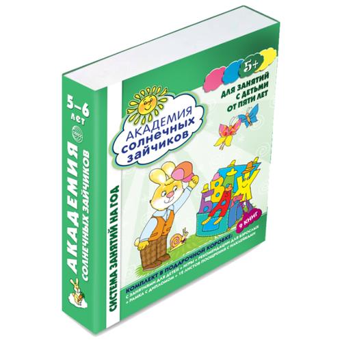 цена на Академия солнечных зайчиков. 5-6 лет. Комплект из 9 книг