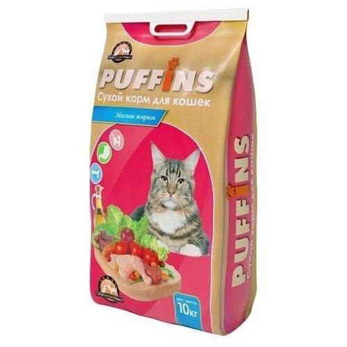 корм для кошек wildcat cheetah Корм для кошек Puffins (10 кг) Сухой корм для кошек Мясное жаркое