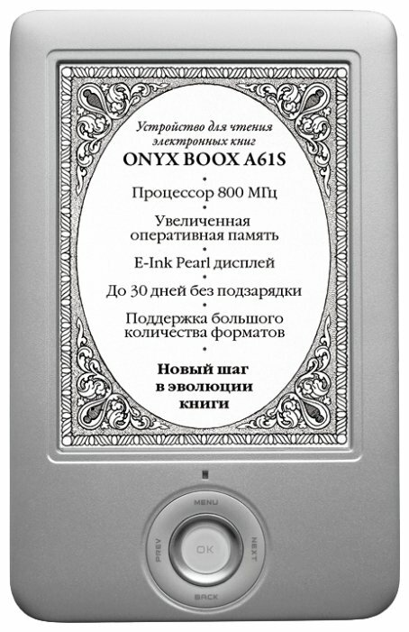 Электронная книга ONYX BOOX A61S Romeo