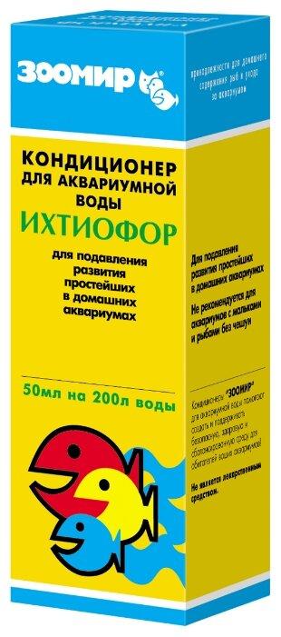 Зоомир Ихтиофор лекарство для рыб