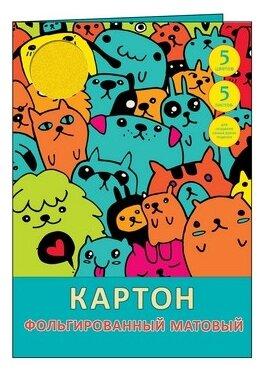 Цветной картон матовый фольгированный Paper Art. Яркая компания Канц-Эксмо, 20x28 см, 5 л., 5 цв.