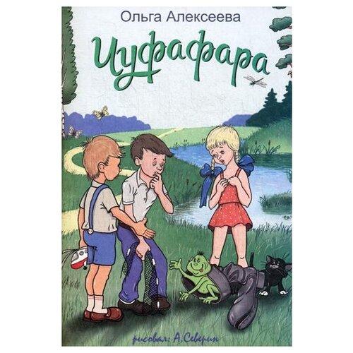 Купить Алексеева О. Чуфафара , Издательство Кетлеров, Детская художественная литература