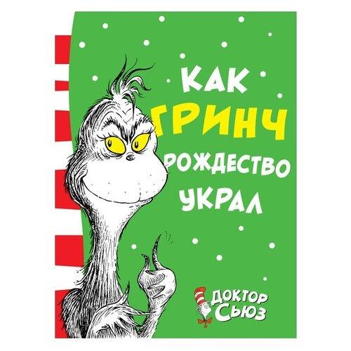 Купить Доктор Сьюз Как Гринч Рождество украл , Азбука, Детская художественная литература