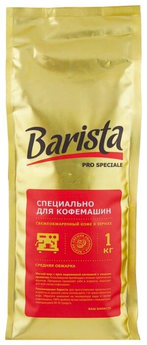 Кофе в зернах Barista Pro Speciale — купить по выгодной цене на Яндекс.Маркете