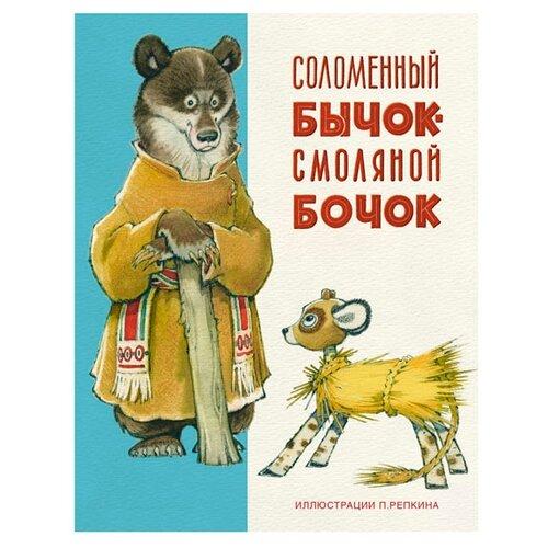 Купить Соломенный бычок - смоляной бочок, Нигма, Детская художественная литература