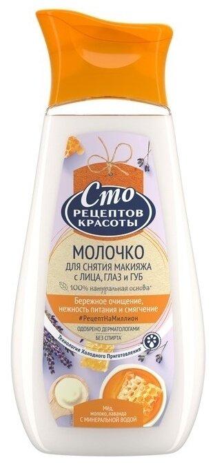 Сто рецептов красоты молочко очищающее Питание