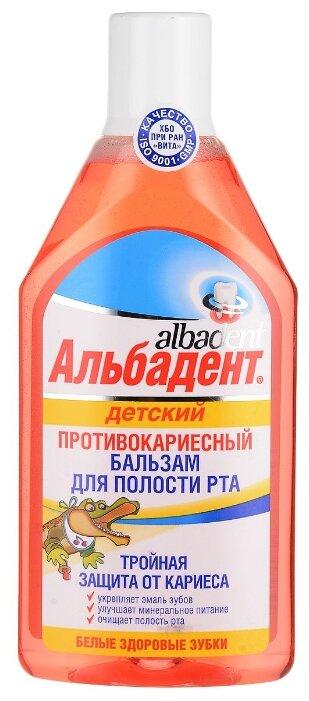 Ополаскиватель Альбадент противокариесный 6+