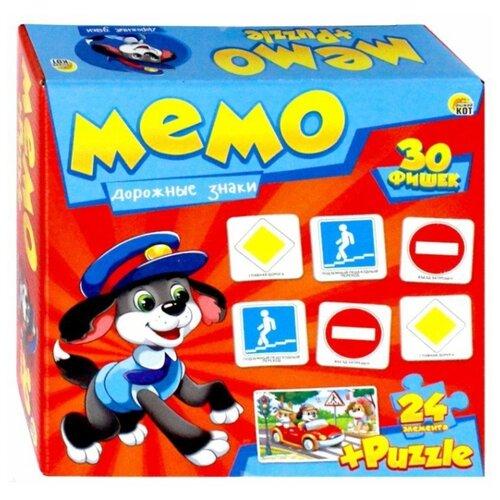 Купить Настольная игра Рыжий кот Мемо + пазлы Дорожные знаки МП-0367, Настольные игры
