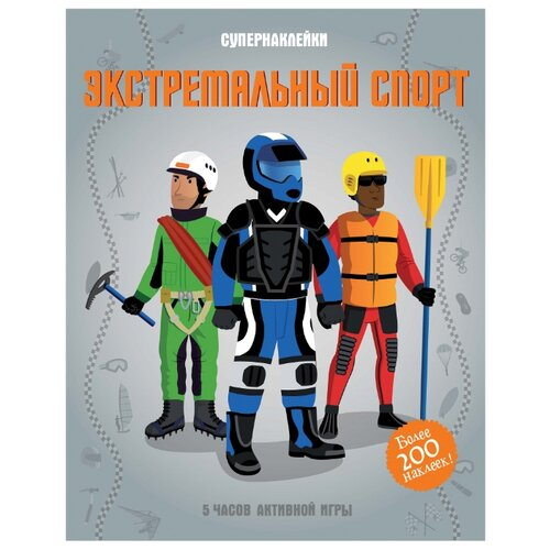 Купить Книжка с наклейками Супернаклейки. Экстремальный спорт , Machaon, Книжки с наклейками
