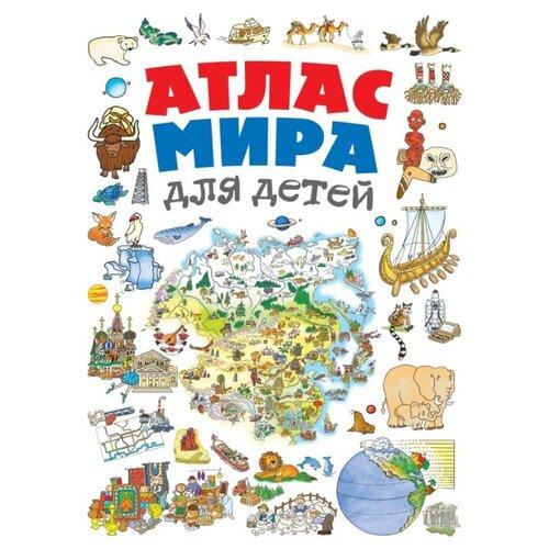 Купить Андрианова Н.А. Атлас мира для детей , ЭКСМО, Познавательная литература