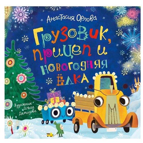 Орлова А. Грузовик, прицеп и новогодняя ёлка , РОСМЭН, Книги для малышей  - купить со скидкой