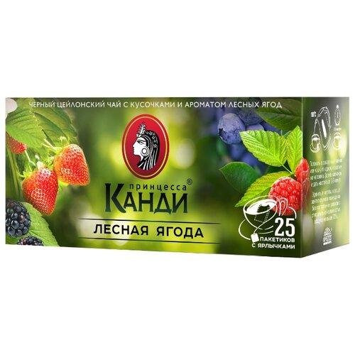 Чай черный Принцесса Канди Лесная ягода в пакетиках, 37.5 г 25 шт.