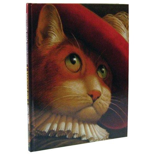 Купить Перро Ш. Кот в сапогах , Добрая книга, Детская художественная литература