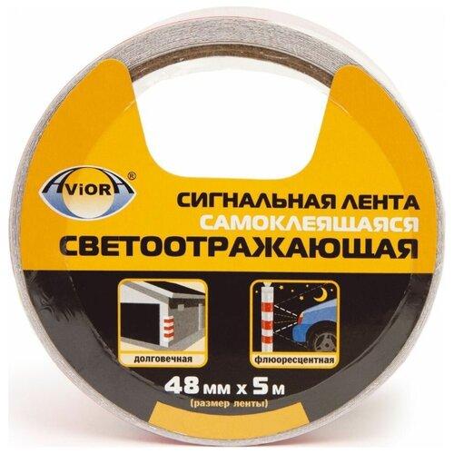 Клейкая лента разметочная Aviora 302-111, 48 мм x 5 м клейкая лента монтажная aviora 302 064 19 мм x 10 м