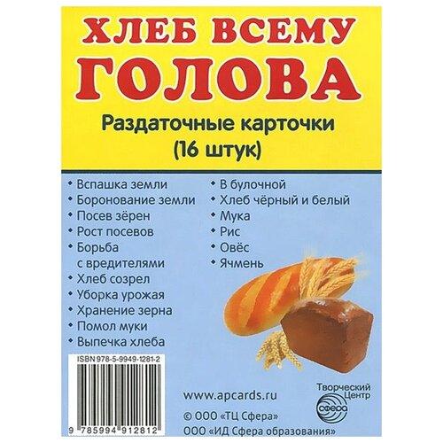 Купить Демонстрационные картинки Супер. Хлеб всему голова. 16 раздаточных карточек с текстом, Творческий Центр СФЕРА, Учебные пособия