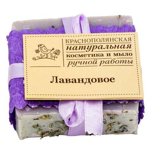 Купить Мыло ручной работы Краснополянская косметика Лавандовое, 100 г
