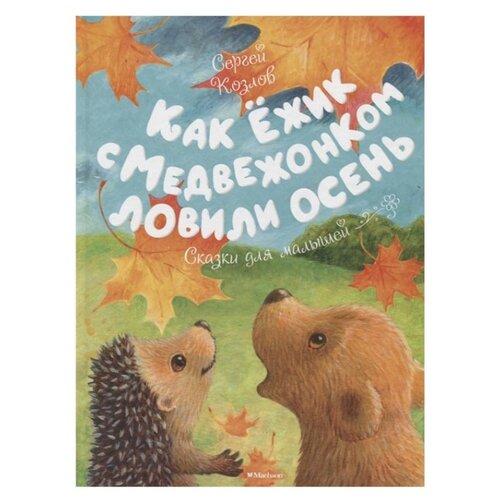 Купить Козлов С. Как Ёжик с Медвежонком ловили осень , Machaon, Детская художественная литература