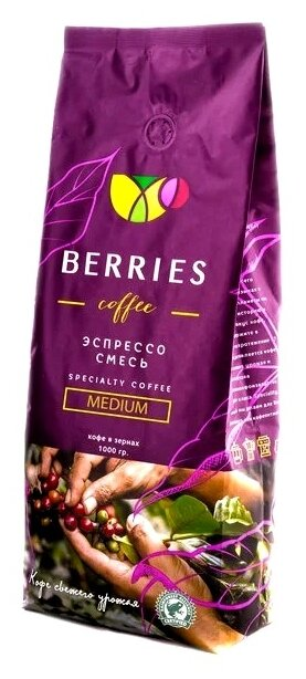 Кофе в зернах Berries Coffee Медиум, эспрессо смесь