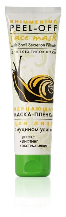Beauty Body Shimmering Peel-Off Face Mask with Snail Secretion Filtrate Мерцающая маска-плёнка с муцином улитки