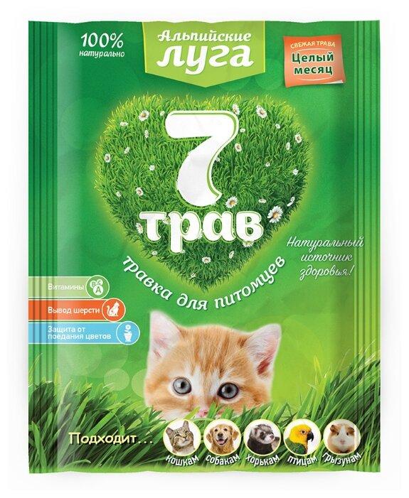 Лакомство для кошек Альпийские луга Травка 7 трав (универсальная), семена